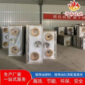 炬燃饭店植物油燃料加工制作 高品质植物油燃料市场生产