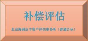 青海花卉赔偿损失评估 锦鲤养殖场评估 门窗厂评估