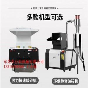 塑料再生破碎机价格 台彰机械 广东深圳 塑胶粉碎机供应商