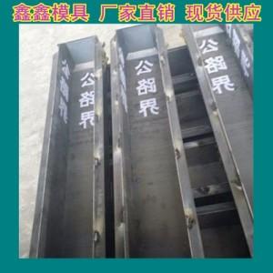 鑫鑫警示桩模具价格表 河北保定公路界模具特价批发