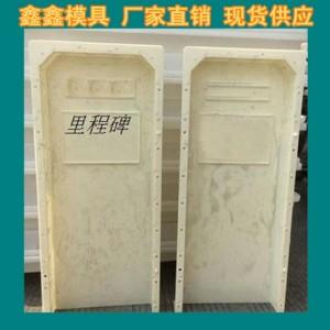 河南郑州里程碑模具专业生产 水泥公路界模具厂家加工