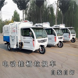 许昌垃圾车厂家 电动三轮挂桶式垃圾车价格