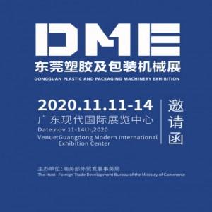 2020年广东东莞塑料及包装机械展DME