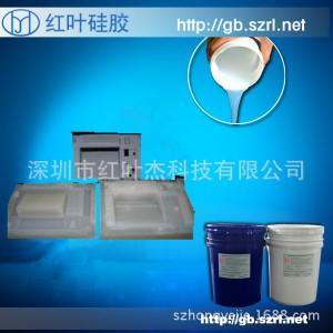 厂家供应玻璃钢制品模具用耐高温透明硅胶、复合材料硅胶红叶硅胶玻璃钢制品模具用耐高温透明硅胶、复合材料硅胶