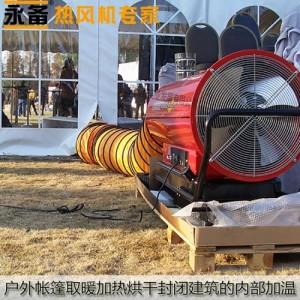 养殖场大棚烘干保温热风炉永备间然型柴油热风机Mirage85
