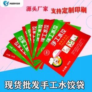 定制印刷手工速冻水饺包装袋 速冻丸子汤圆塑料食品包装袋