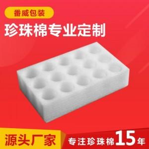 厂家直供 玻璃制品珍珠棉内衬包装 epe珍珠棉异形材料