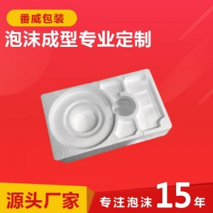 源头厂家 保利龙泡沫包装盒 家用电器泡沫内衬包装
