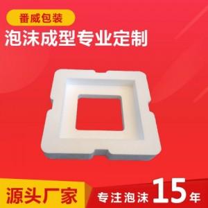 厂家供应 易碎品缓冲减震泡沫内衬 防震保护泡沫包装材料
