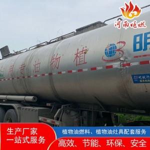 发展植物油燃料来样定做 节能植物油燃料按需加工