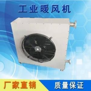 4NF工业蒸汽型暖风机 车间花卉养殖加热器