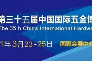 上海手动五金工具博览会 2021上海电动五金工具博览会