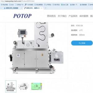 小型流延拉伸辅机-广州市普同实验分析仪器有限公司