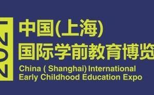 中国幼教博览会 2021年中国幼教玩具博览会