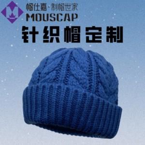 帽仕嘉毛线帽定制针织帽定制提花成人秋冬季帽子