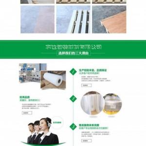 沈阳企业网站建设  材料包装批发公司网站定制