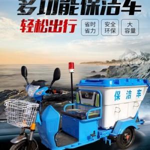 新疆 电动三轮保洁环卫车 垃圾车 清运车 小区物业学校快速保