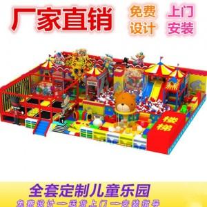 商场淘气堡儿童玩具设备厂家直销