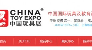2021上海益智玩具展会