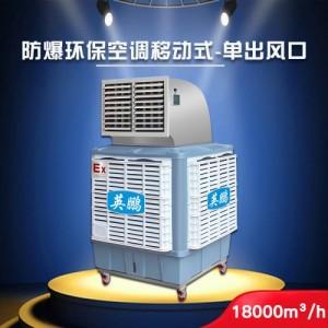 佛山英鹏防爆冷风机环保空调 移动式水冷空调 养殖场用扇车