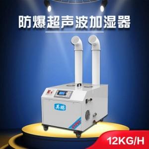英鹏防爆加湿器 超声波立式喷雾机 养殖场工厂用商用工业加湿器