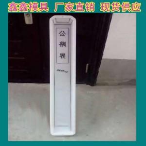 辽宁沈阳公路界模具厂家型号 公路百米桩模具预制产品
