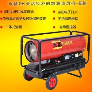 永备燃油暖风机DH-40大棚育雏热风炉养殖取暖器加温烘干风机
