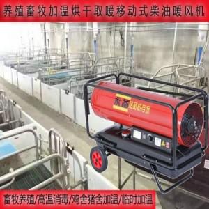 加温烘干风机批发永备燃油热风机DH-60养殖场烘干取暖