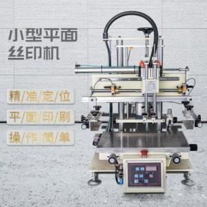 手提袋丝印机厂家塑料袋网印机文件袋丝网印刷机直销