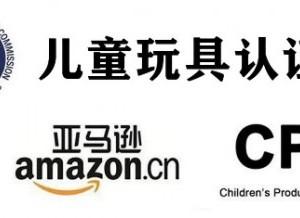 江浙沪 杭美检测 儿童玩具CPC 3天快速出证