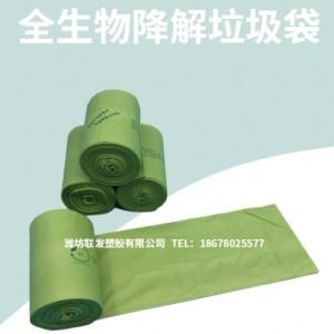 厂家定制 全生物降解垃圾袋 海南准入 环保塑料袋