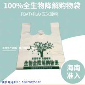海南 厂家定制 全生物降解背心袋 环保塑料袋