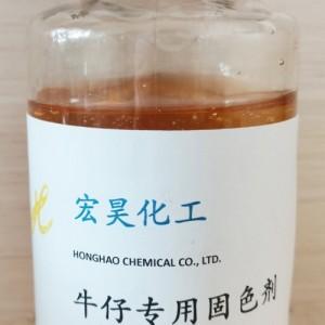 牛仔固色剂 具有很好的耐洗牢度及耐湿处理牢度