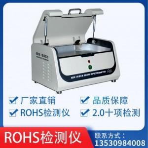 ROHS检测仪器可测试rohs2.0十项有害物质分析测试仪