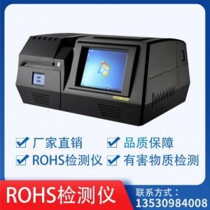 东莞市直供天瑞ROHS2.0检测十项分析仪器