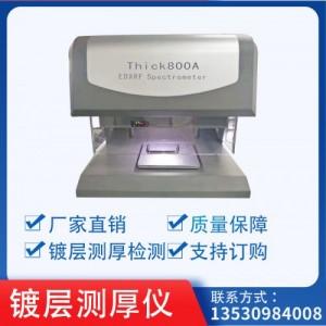 东莞市直供天瑞产品元素分析镀层膜厚检测仪器