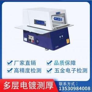 直供2021年性价比较好的分析膜厚仪器 测试膜厚仪器