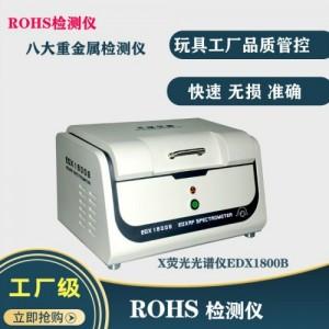 深圳市直供天瑞品牌Rohs分析仪器EDX1800B