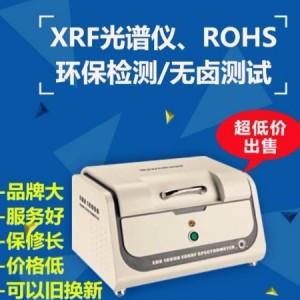 塑胶阻燃剂成分天瑞ROHS检测分析仪EDX1800B