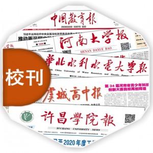 周报印刷厂家期刊印刷排版-河南日报印刷厂