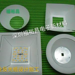 LED灯反射纸 筒灯反光纸 背光片 LED面板灯灯具反光膜