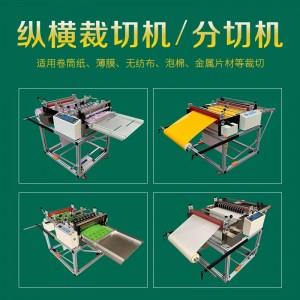 全自动PVC保护薄膜裁切机植绒布针织棉自动放卷裁剪机切张机