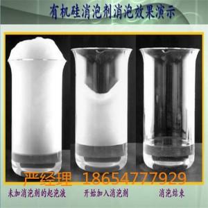 工业清洗消泡剂 造纸�\液消泡剂  废水消泡剂  消泡剂生产厂