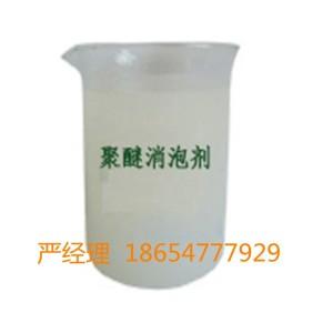 造纸�\液消泡剂  废水消泡剂  油田钻井消泡剂 建材消泡剂