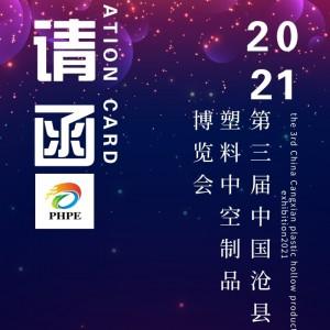 2021中国塑料机械展览会