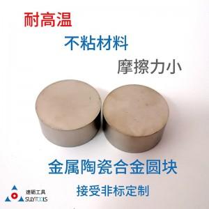 常州铜排挤压模具材料-金属陶瓷材料高温硬度高不粘材料
