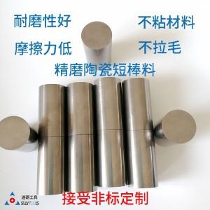拉管模具内模芯头新材料-金属陶瓷材料 不拉毛不粘料