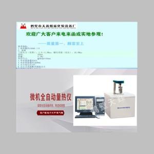 燃油热值检测仪  快速量热仪  甲醇热值测定仪