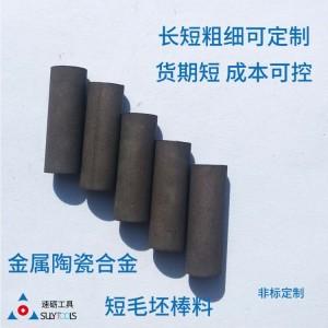 郑州金属陶瓷棒不锈钢管拉拔模具材料不粘模具寿命长