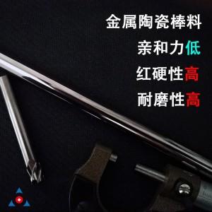 苏州 金属陶瓷模具 冷拔模具新材料 不粘模具 金属陶瓷棒料